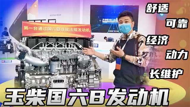 舒适 可靠 动力 长维护这就是玉柴国六B发动机