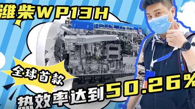 潍柴WP13H发动机,全球首款热效率达到50.26%的发动机