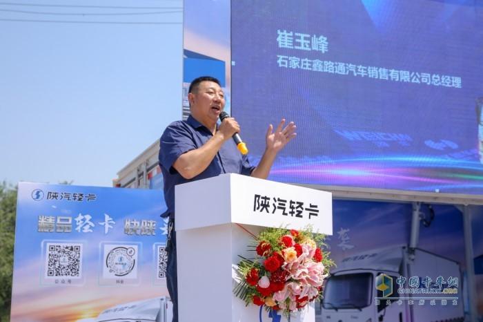 石家庄鑫路通汽车销售有限公司总经理崔玉峰