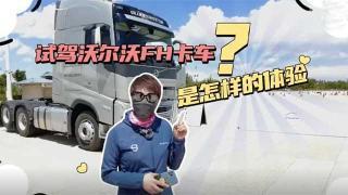 试驾沃尔沃FH卡车是怎样的体验?小姐姐告诉你!