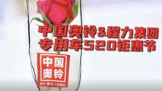 520中国奥铃进军济宁   开展与全系环卫车的约会