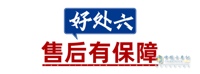一汽解放青汽  JH6  牵引车