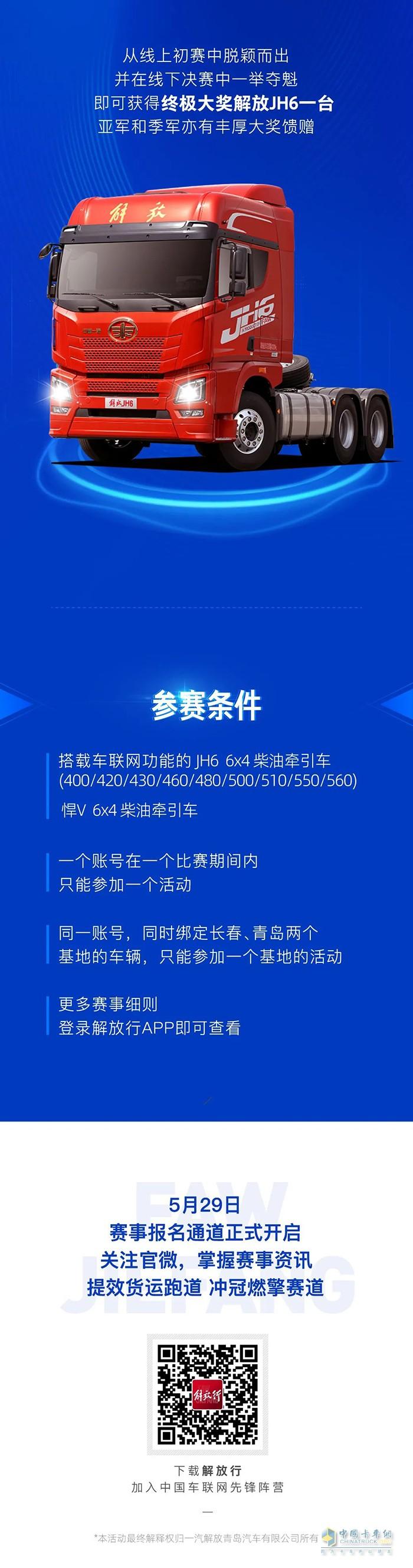 一汽解放行业首届车联网TCO运营挑战赛