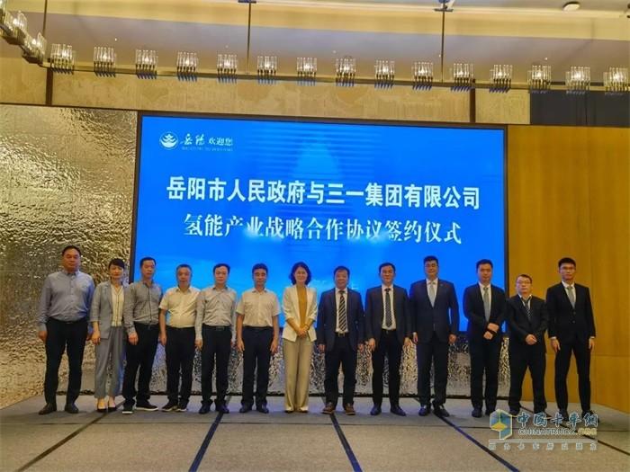 三一集团与岳阳市政府签订氢能产业战略合作协议