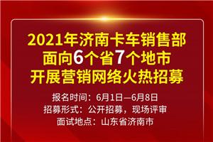 中国重汽公开招募经销商