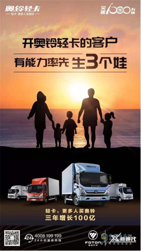 福田奥铃  载货车