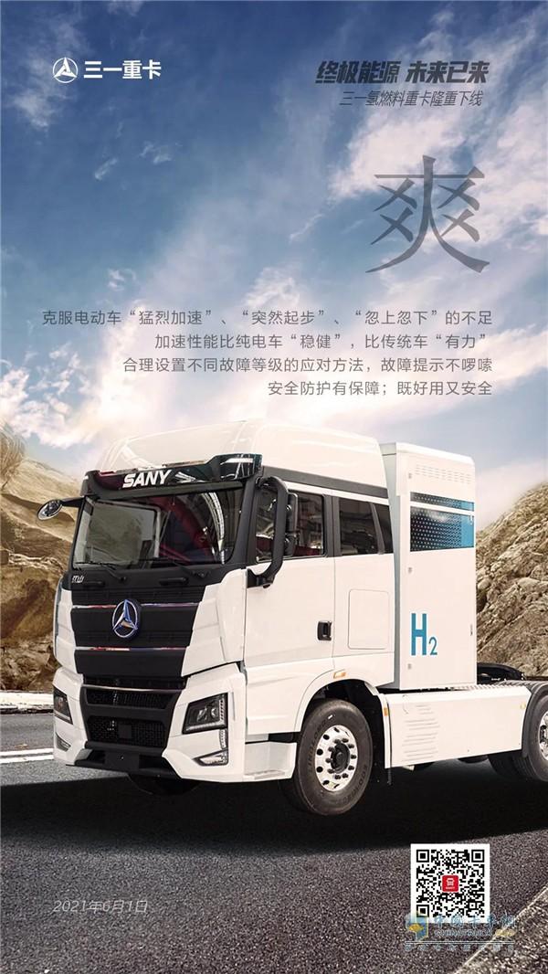 三一重卡  氢燃料电池牵引车