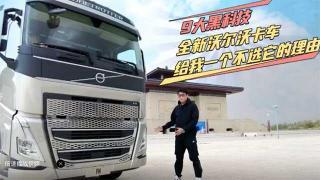 9大黑科技 全新沃尔沃卡车给我一个不选它的理由