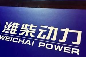 潍柴动力完成130亿募资,发力燃料电池产业链建设