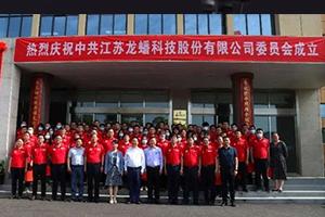 中共江苏龙蟠科技股份有限公司委员会正式成立
