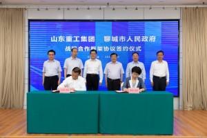 山东省汽车产业整合再提速 山东重工集团与聊城市人民政府签署战略合作协议