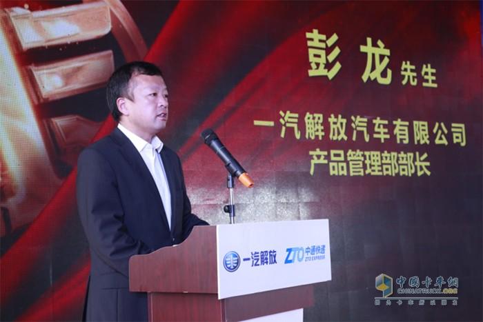 一汽解放汽车有限公司产品管理部部长  彭龙先生致辞