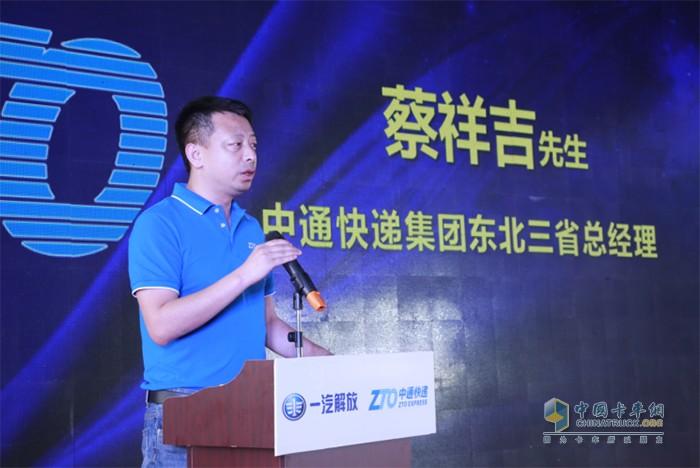 中通快递集团东北三省总经理  蔡祥吉先生致辞