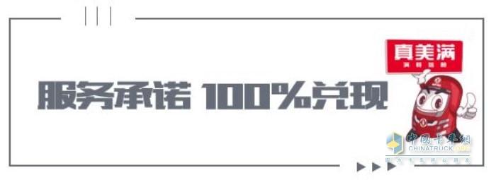 """东风轻型车整车质保服务始终贯彻""""真美满""""服务以""""客户满意为先""""的服务理念"""