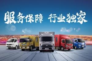 什么是服务自信?东风轻卡整车零件质保100%全覆盖