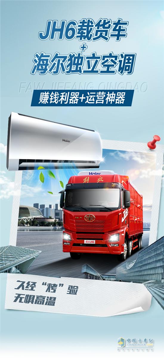 一汽解放青汽  JH6载货车+海尔独立空调