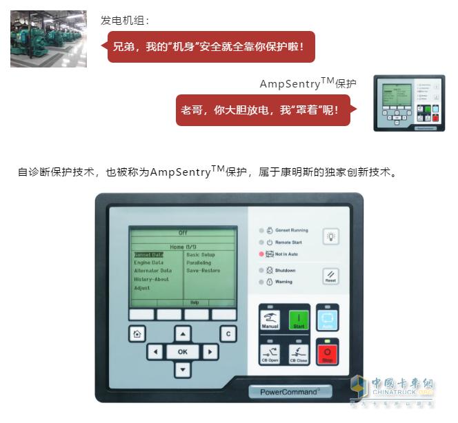 康明斯中国 发动机 自诊断保护技术
