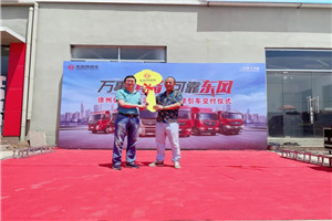 满足客户深层需求 首批14台东风天龙VL交付徐州大客户