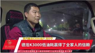 刘宁宁:德龙K3000低油耗赢得全家人的信赖