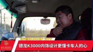 德龙K3000内饰设计更懂卡车人刘宁宁的心