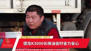 德龙K3000长换油让刘宁宁省时省力省力心