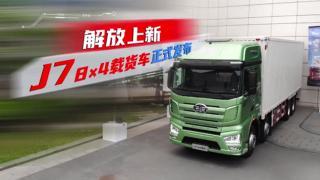 解放上新,J7 8×4载货车正式发布