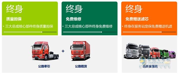 三大终身服务打造行业服务标杆