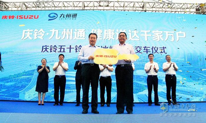 庆铃集团监事会主席韩宝昌先生向九州通医药集团名誉董事长刘宝林先生交车