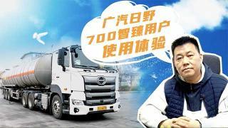 广汽日野700智臻使用怎么样?漯河易源告诉你