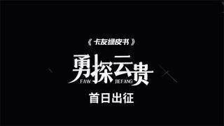 一汽解放勇探云贵川首日出征 卡友绿皮书与用户同行