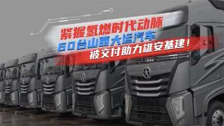 雄安新区将迎来60台氢燃料重卡 他们全部来自大运重卡