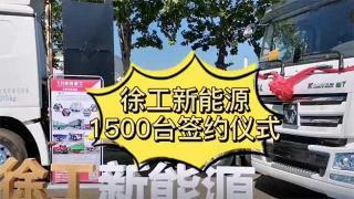 签约1500台! 徐工新能源在唐山地区火了