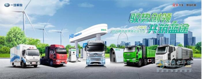 一汽解放,新能源,牵引车