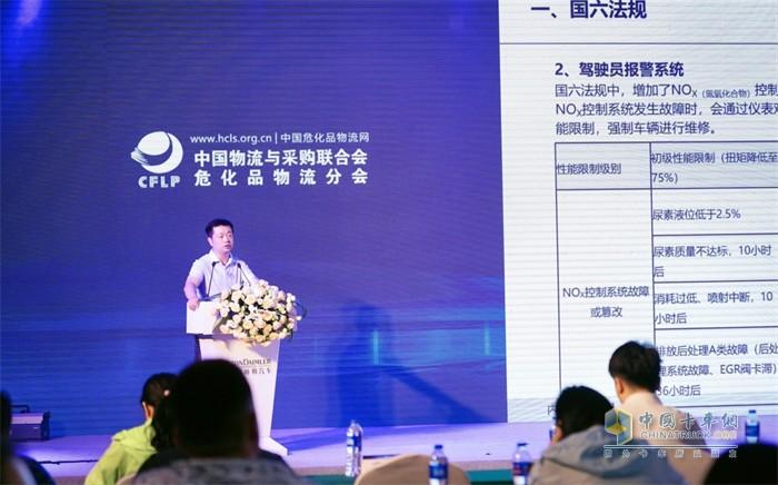 福田戴姆勒汽车危化行业总监陈光解读《建立危化物流行业运输装备新标准倡议》