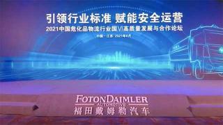 为危化行业发声  福田戴姆勒国六自动挡安全之星发布