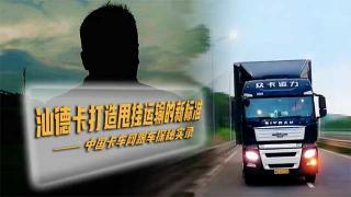 44小时 2700公里汕德卡打造甩挂运输的新标准