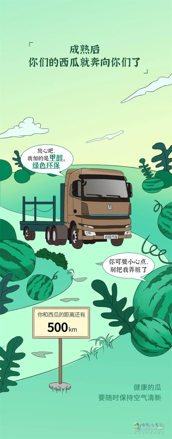 吉利商用车  远程载货车