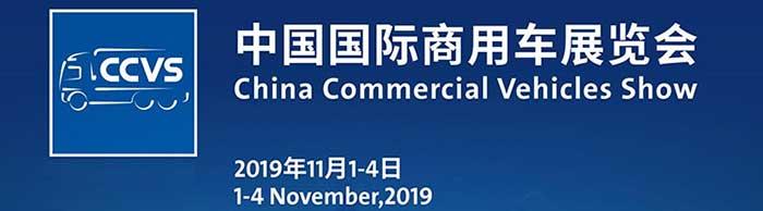 中国国际商用车博览会--武汉车展