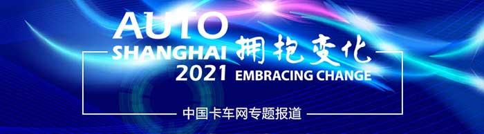 第十九届上海国际汽车工业展览会--上汽集团(商用车)、福田汽车等参展