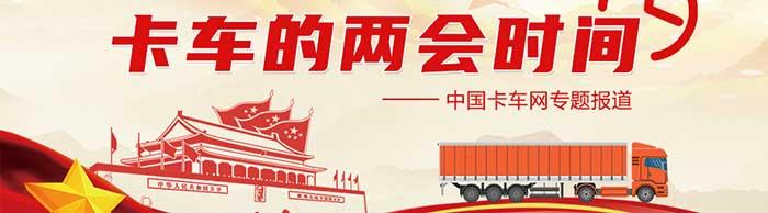 卡车两会时间--中国卡车网专题报道