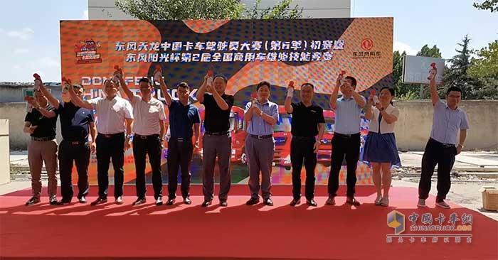 东风天龙中国卡车驾驶员大赛鸣笛开赛