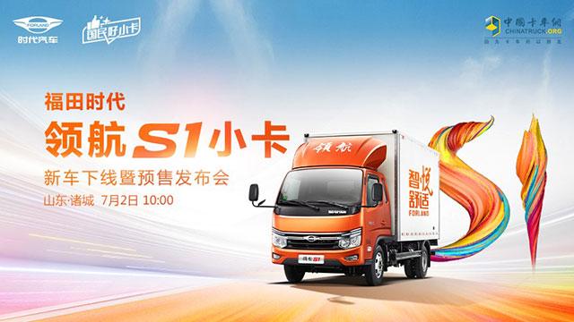 [直播回顾]福田时代领航S1小卡新车下线暨预售发布会