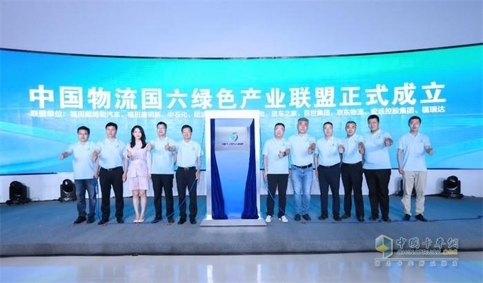 中国物流国六绿色产业联盟成立