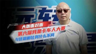 对话飞碟葆旭东:第六届我是卡车人大赛与往届有什么不同?