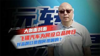 对话飞碟葆旭东:飞碟汽车为何设立品牌日,对品牌日是如何理解的?