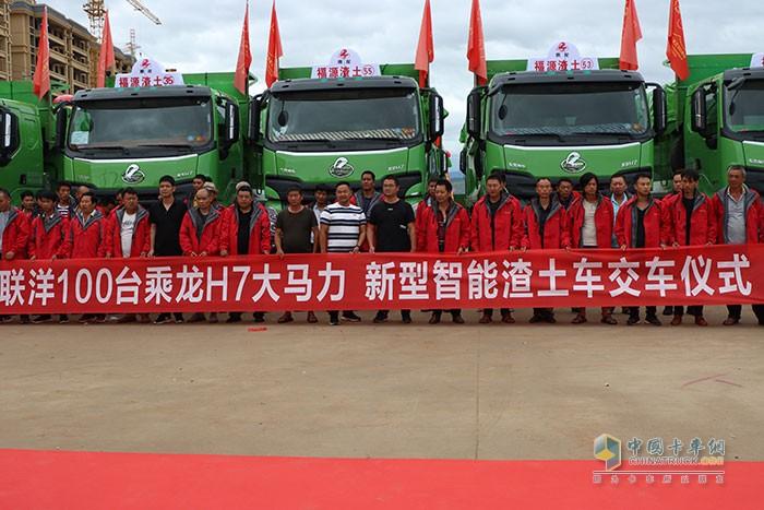 东风柳汽乘龙,H7,渣土车