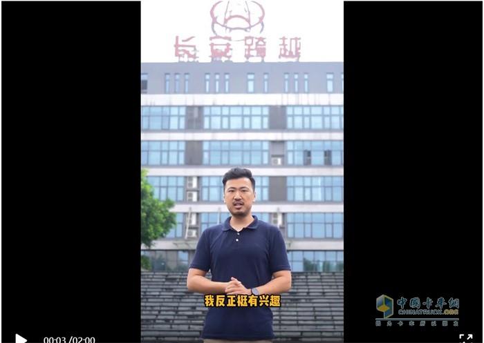 <a href='http://www.j194.com/news/IndustryNews/' target='_blank'>长安</a>汽车  跨越载货车