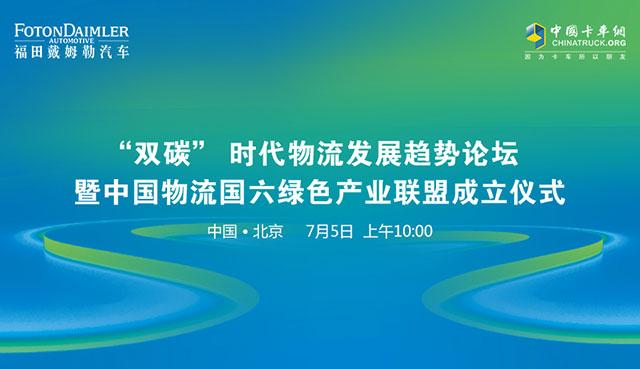 """[直播回顾] """"双碳""""时代物流发展趋势论坛暨中国物流国六绿色产业联盟成立仪式"""
