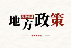广州黄埔区开发区发布促进氢能产业发展办法实施细则