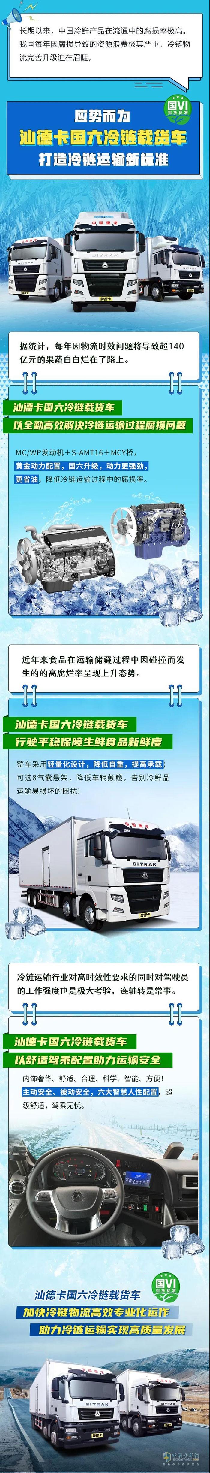 应势而为,汕德卡打造冷链运输新标准!